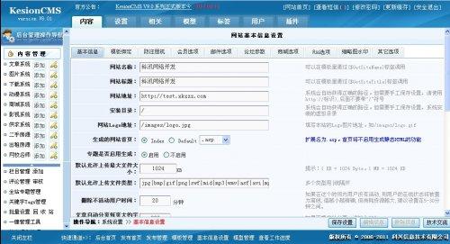 企业网站管理后台源码(网站后台管理系统 源码) (https://www.oilcn.net.cn/) 网站运营 第4张